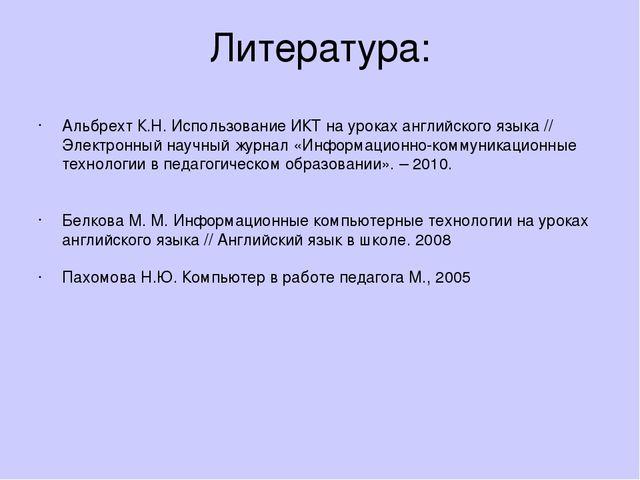 Литература: Альбрехт К.Н. Использование ИКТ на уроках английского языка // Эл...