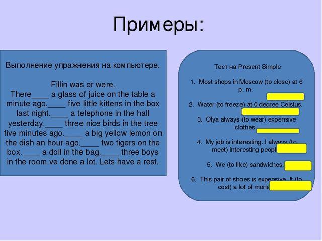 Примеры: Выполнение упражнения на компьютере. Fillin was or were. There____ a...