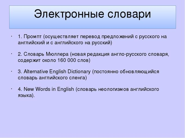 Электронные словари 1. Промпт (осуществляет перевод предложений с русского на...