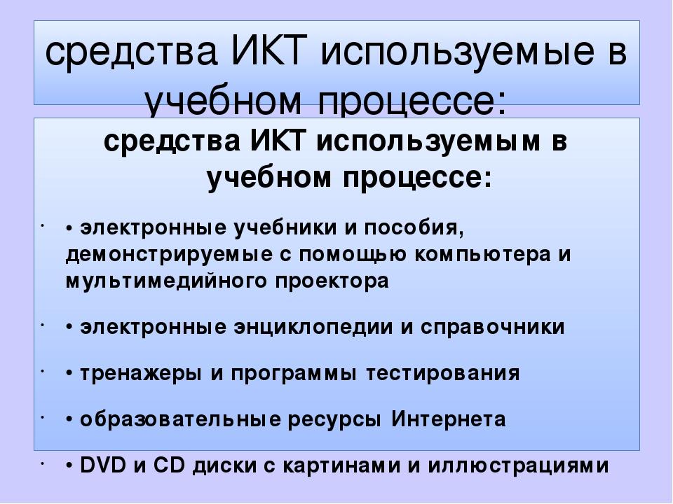 средства ИКТ используемые в учебном процессе: средства ИКТ используемым в уче...