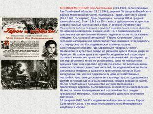 КОСМОДЕМЬЯНСКАЯ Зоя Анатольевна (13.9.1923, село Осиновые Гаи Тамбовской обла