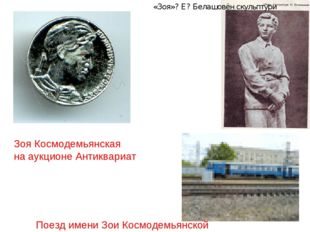 Зоя Космодемьянская на аукционе Антиквариат Поезд имени Зои Космодемьянской «