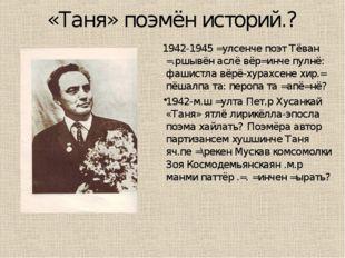 «Таня» поэмён историй.? 1942-1945 =улсенче поэт Тёван =.ршывён аслё вёр=инче