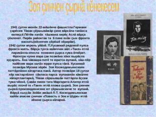 1941 çулхи июнěн 22-мěшěнче фашистла Германи çарěсем Тăван çěршывăмăр çине вă