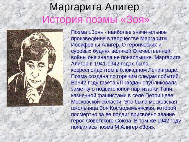 Маргарита Алигер История поэмы «Зоя» Поэма «Зоя» - наиболее значительное прои...