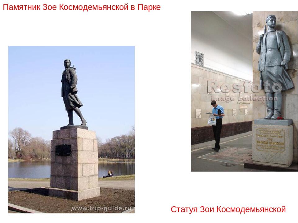 Памятник Зое Космодемьянской в Парке Статуя Зои Космодемьянской