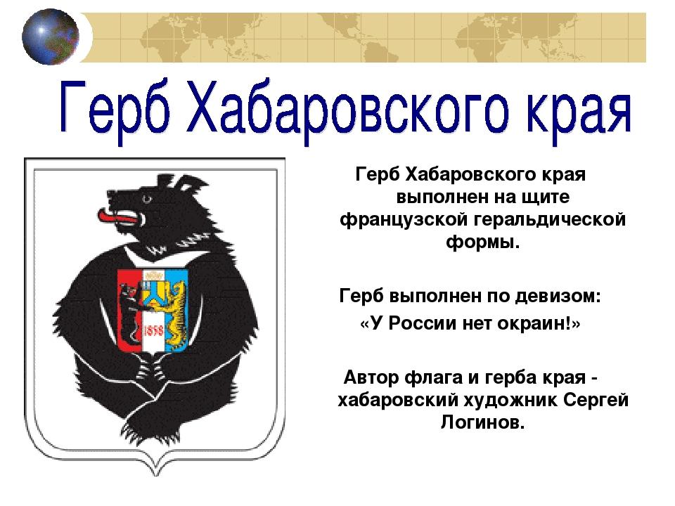 герб хабаровского края фото картинки армяни контакте