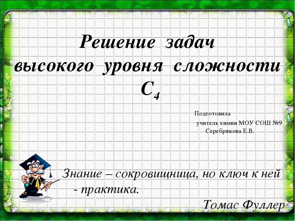 Решения задач химии с4 сканави м и сборник решений задач решебник