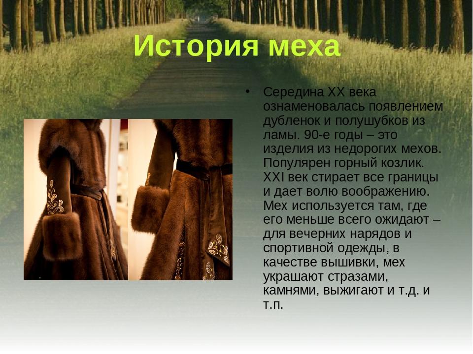 История меха Середина ХХ века ознаменовалась появлением дубленок и полушубков...
