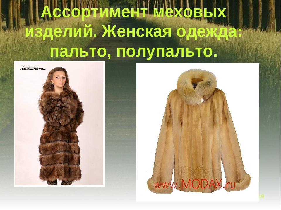 * Ассортимент меховых изделий. Женская одежда: пальто, полупальто.