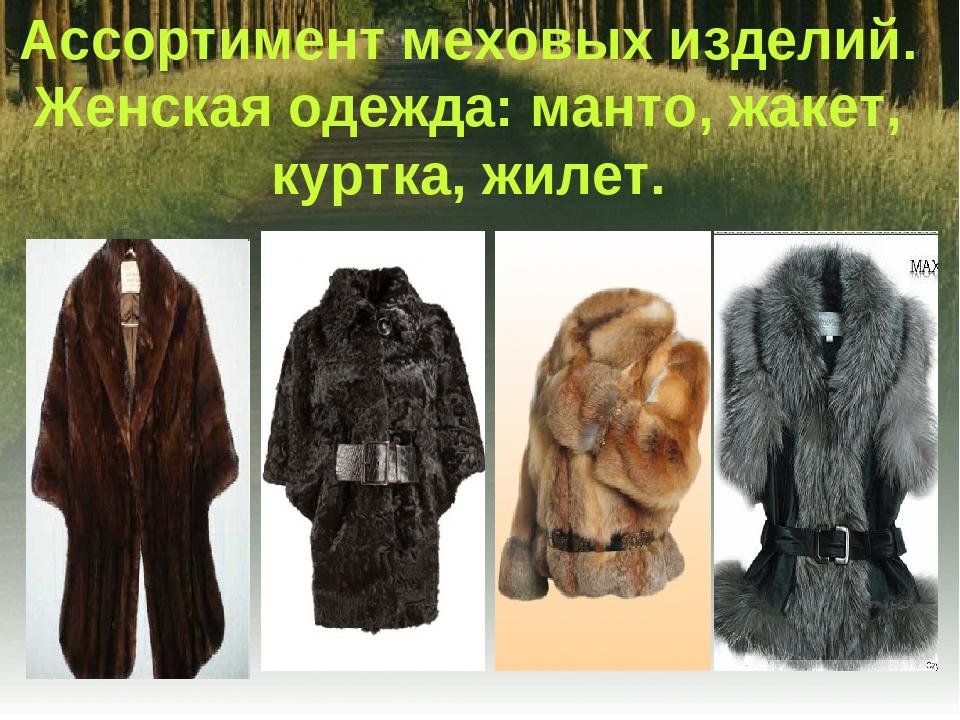 Ассортимент меховых изделий. Женская одежда: манто, жакет, куртка, жилет.