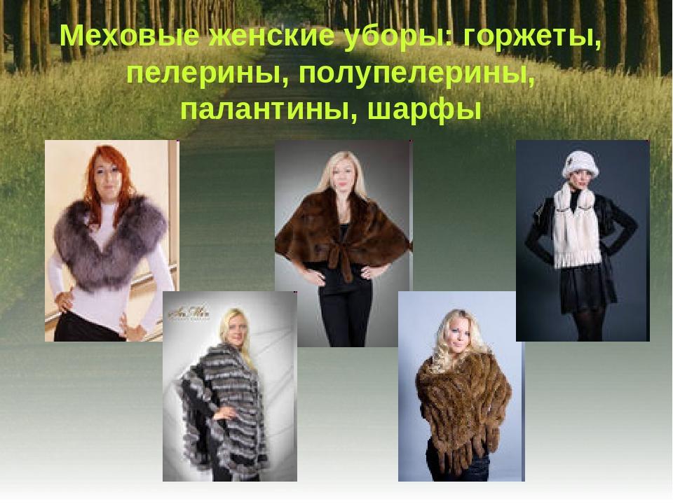 Меховые женские уборы: горжеты, пелерины, полупелерины, палантины, шарфы
