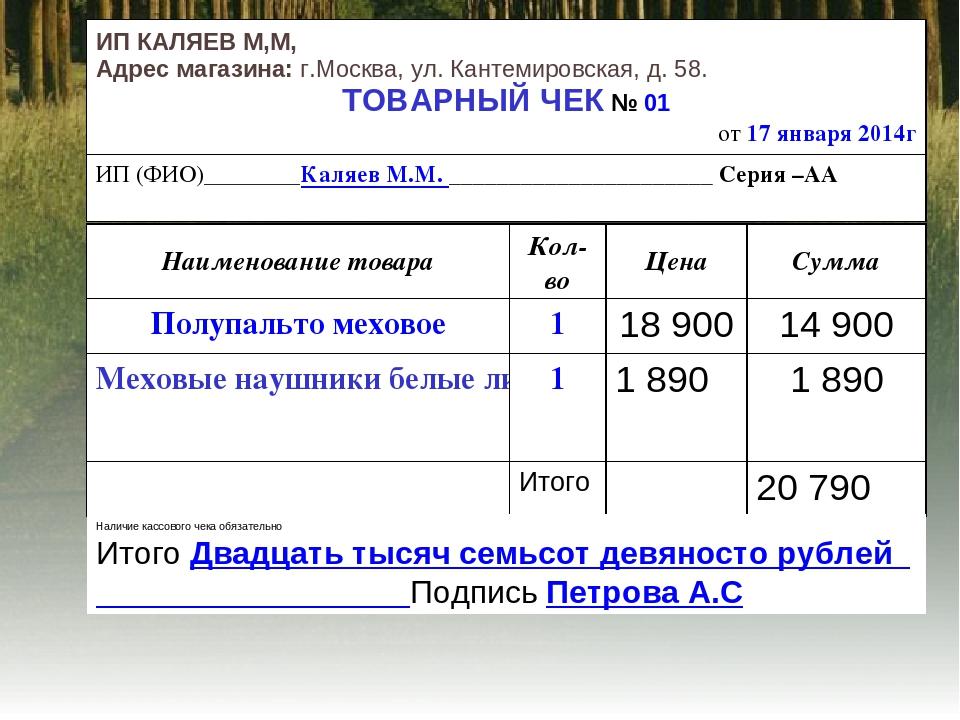 Наличие кассового чека обязательно Итого Двадцать тысяч семьсот девяносто руб...