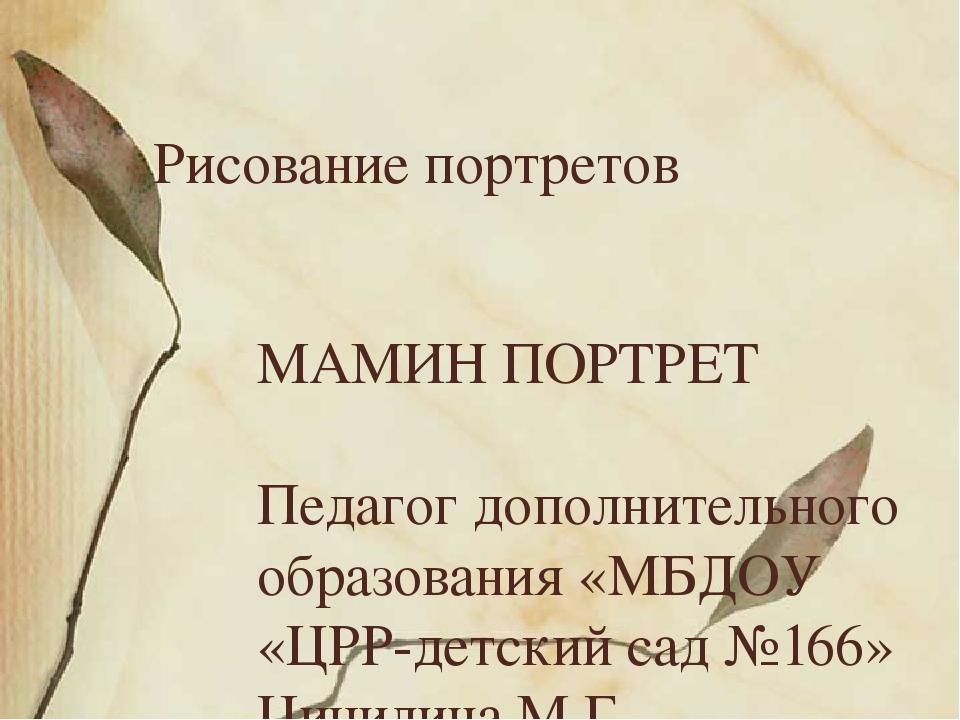 Рисование портретов МАМИН ПОРТРЕТ Педагог дополнительного образования «МБДОУ...