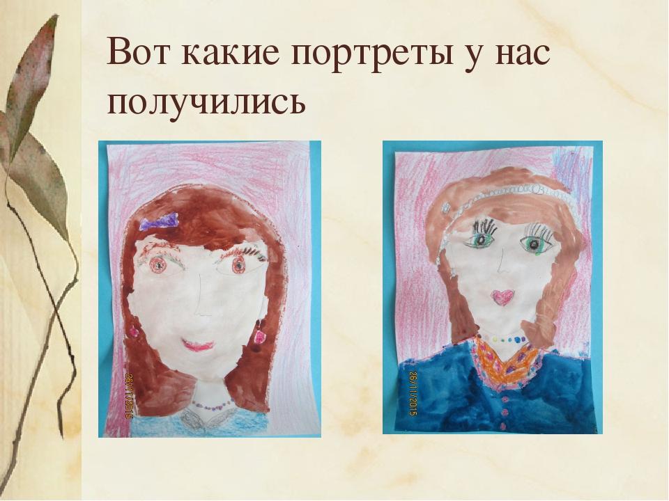 Вот какие портреты у нас получились