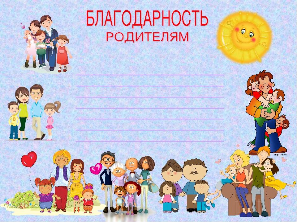 Картинка для благодарности родителям в детском саду