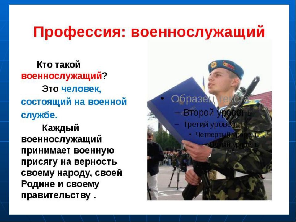 Картинки по проекту профессии военный
