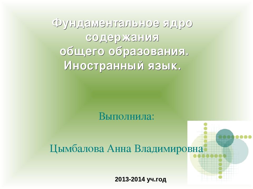 Фундаментальное ядро содержания общего образования. Иностранный язык. Выполни...