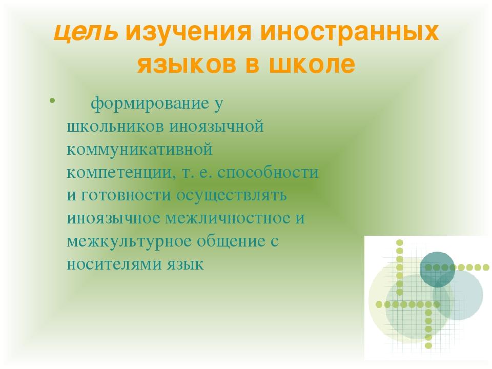цель изучения иностранных языков в школе ― формирование у школьников иноязычн...