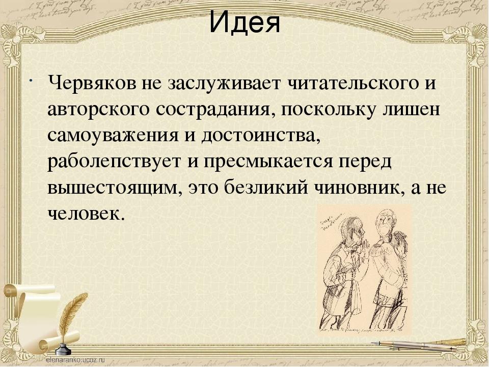 Идея Червяков не заслуживает читательского и авторского сострадания, поскольк...