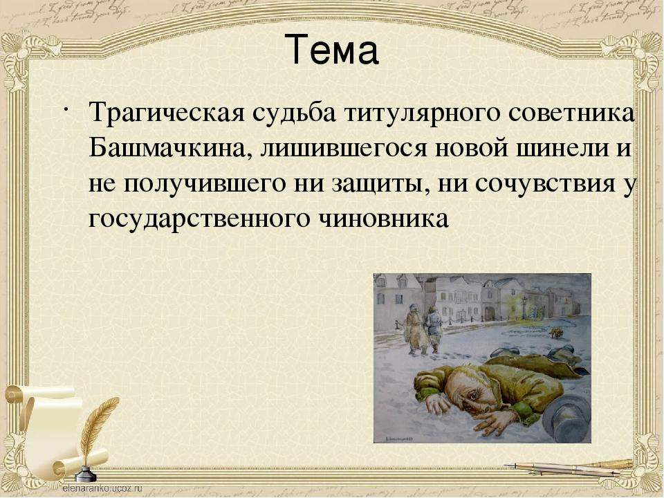 Тема Трагическая судьба титулярного советника Башмачкина, лишившегося новой ш...