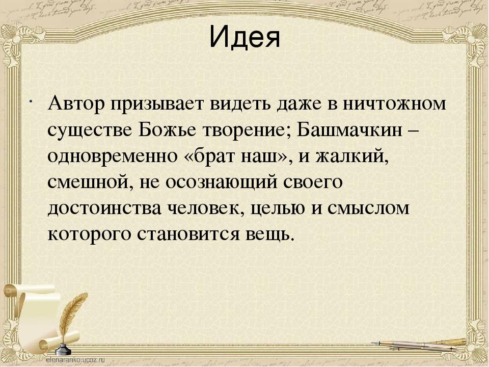 Идея Автор призывает видеть даже в ничтожном существе Божье творение; Башмачк...