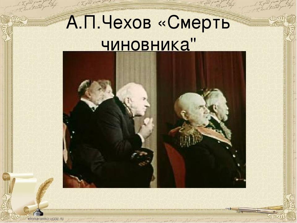 """А.П.Чехов «Смерть чиновника"""""""