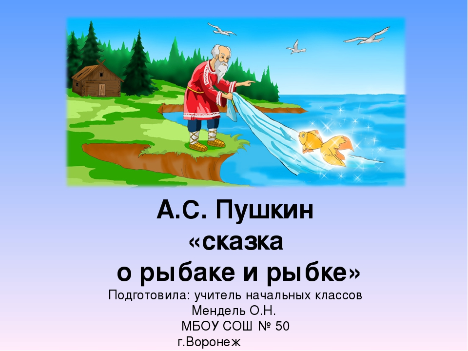 а.с. рыбке знакомство пушкина и о рыбаке со сказкой