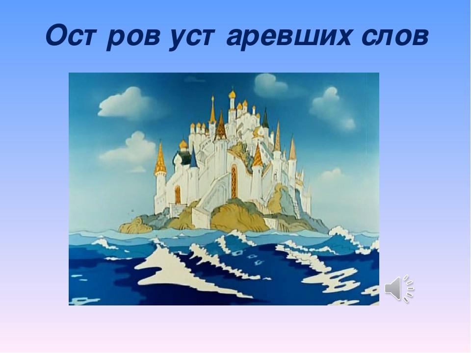 очень картинки острова буяна из сказки о царе салтане слоями наносится пломбировочный