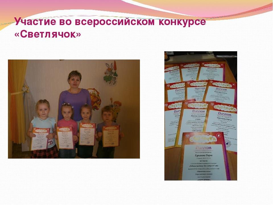 Участие во всероссийском конкурсе «Светлячок»