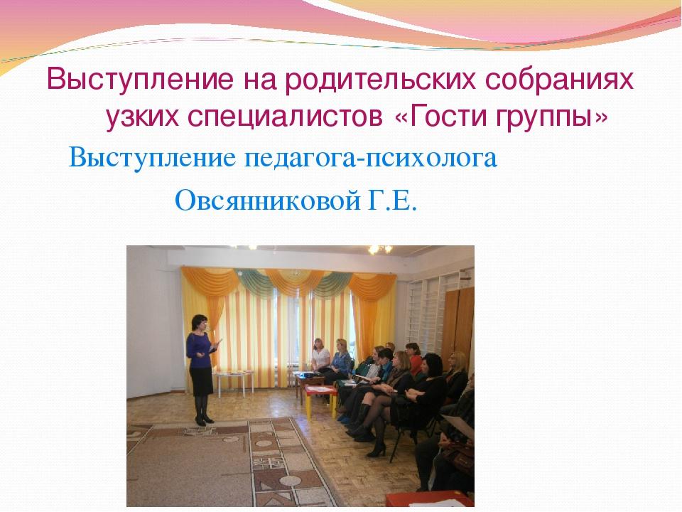 Выступление на родительских собраниях узких специалистов «Гости группы» Выст...