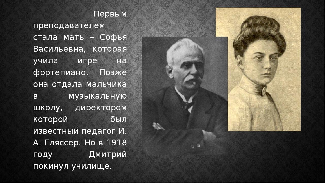 Первым преподавателем стала мать – Софья Васильевна, которая учила игре на ф...
