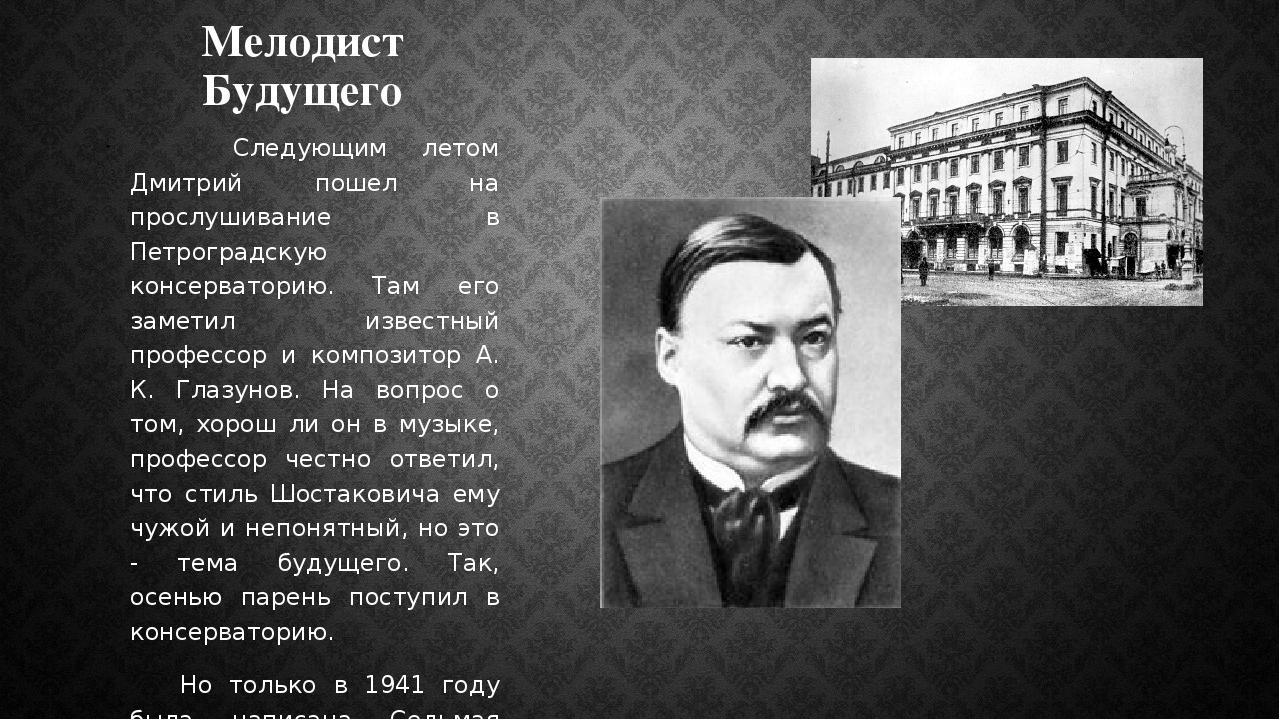 Мелодист Будущего Следующим летом Дмитрий пошел на прослушивание в Петроградс...