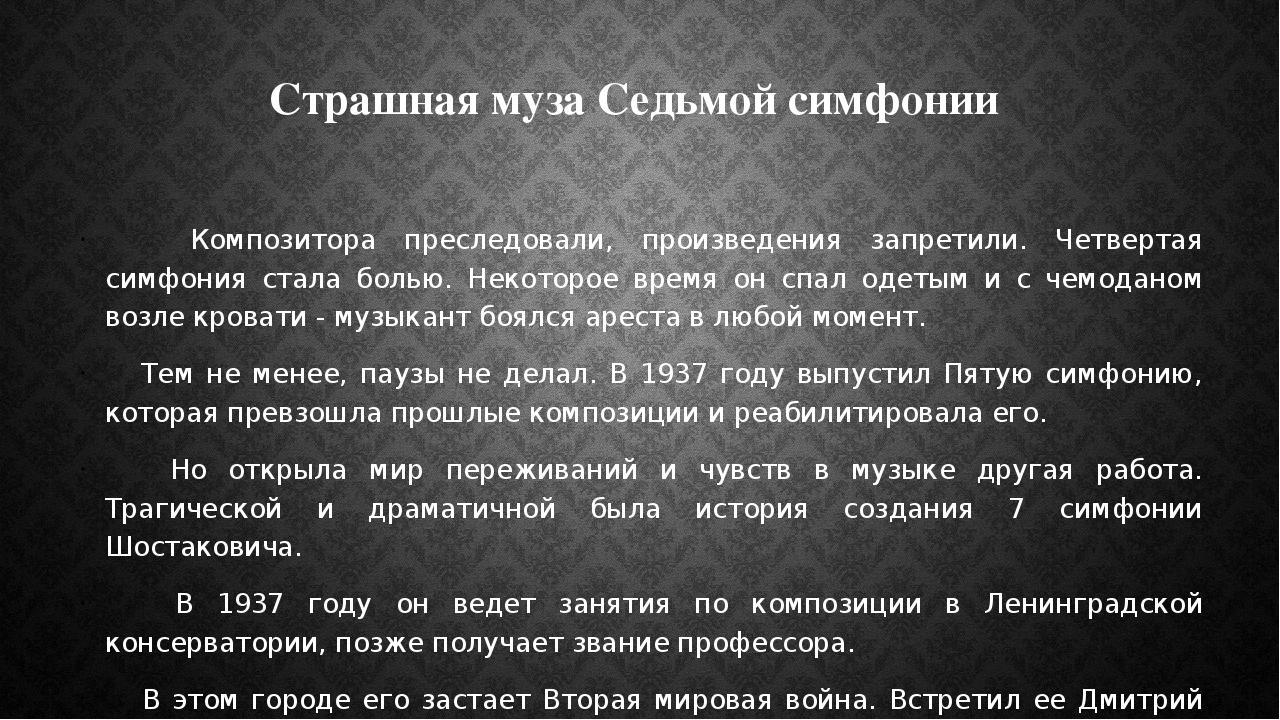 Страшная муза Седьмой симфонии Композитора преследовали, произведения запрети...