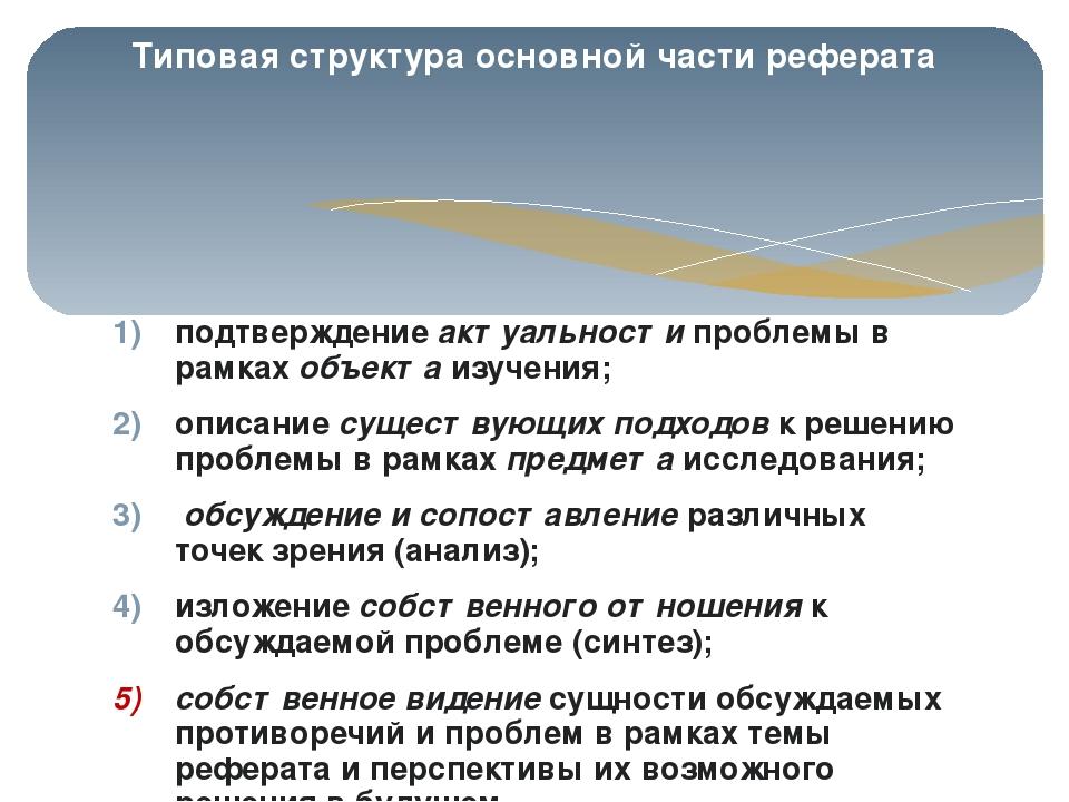 Презентация на тему Организация научно исследовательской  слайда 6 Типовая структура основной части реферата подтверждение актуальности проблемы
