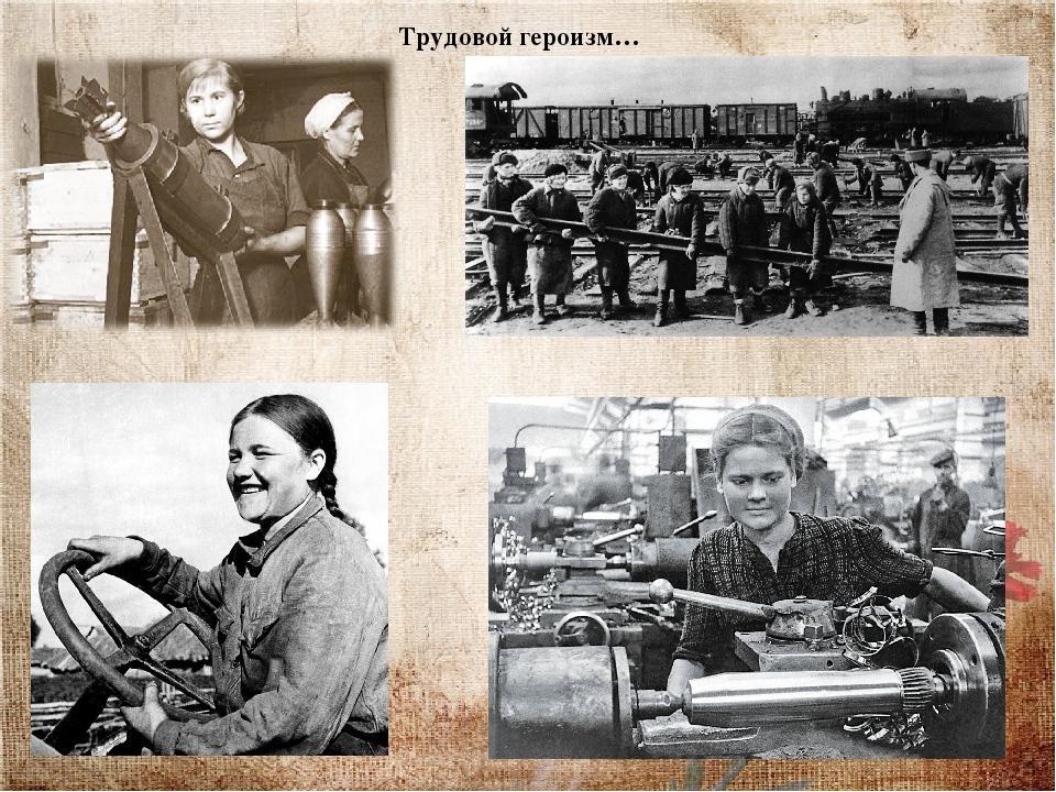 Картинки трудовые подвиги во время великой отечественной войны