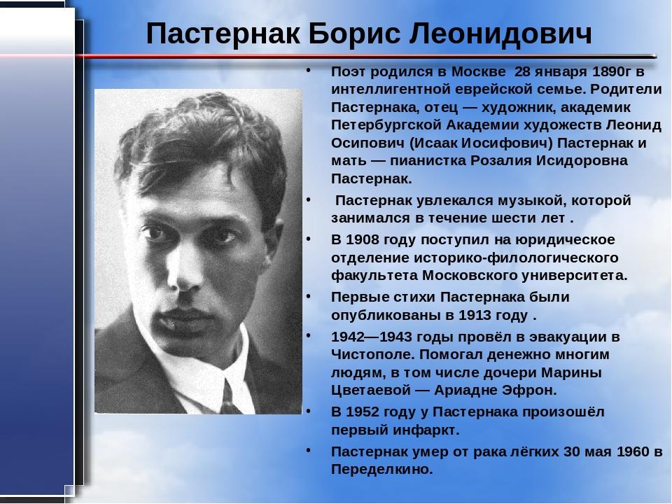 Пастернак Борис Леонидович Поэт родился в Москве 28 января 1890г в интеллиген...