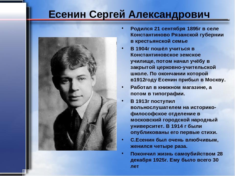 Есенин Сергей Александрович Родился 21 сентября 1895г в селе Константиново Ря...