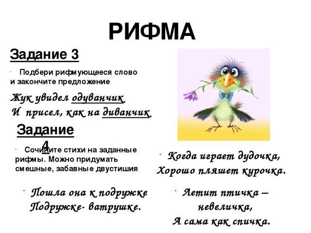 Проект по русскому языку 2 класс тема рифма