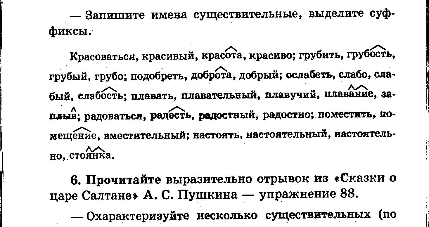 Подробное изложение в 6 классе львова текст осина