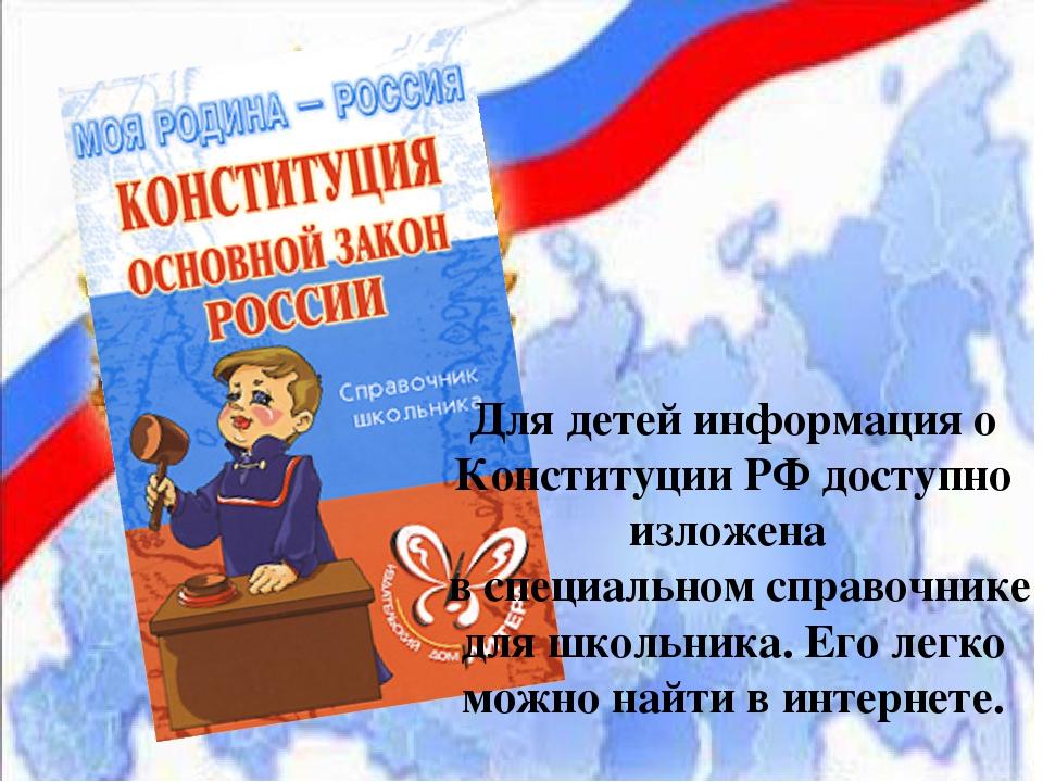 Картинки конституция россии для детей, днем рождения мужчине