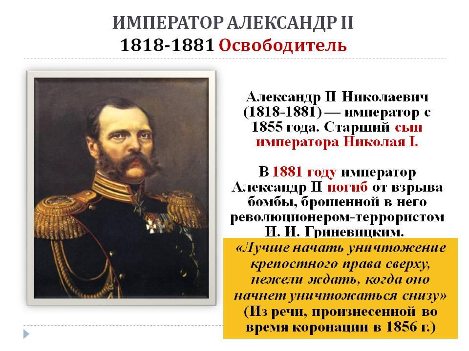Император александр 2 освободитель почему