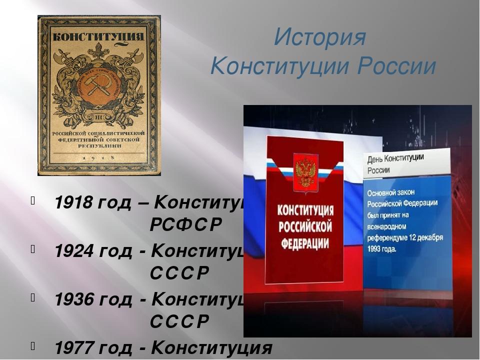 Картинки о конституции рф для начальной школы, приколы