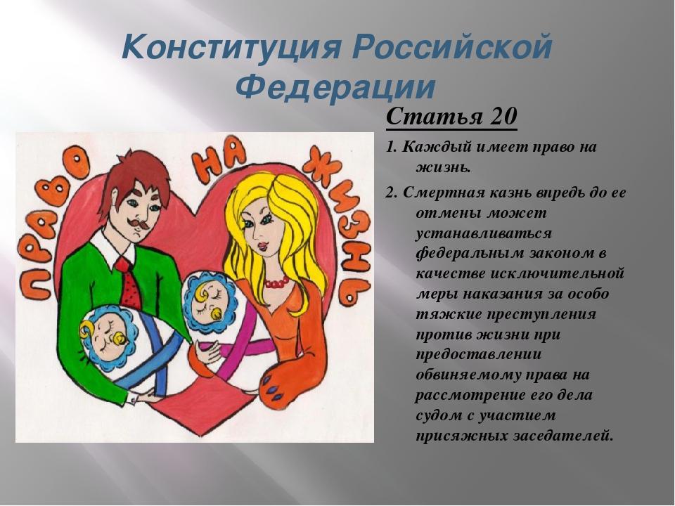 Право на жизнь конституция рф