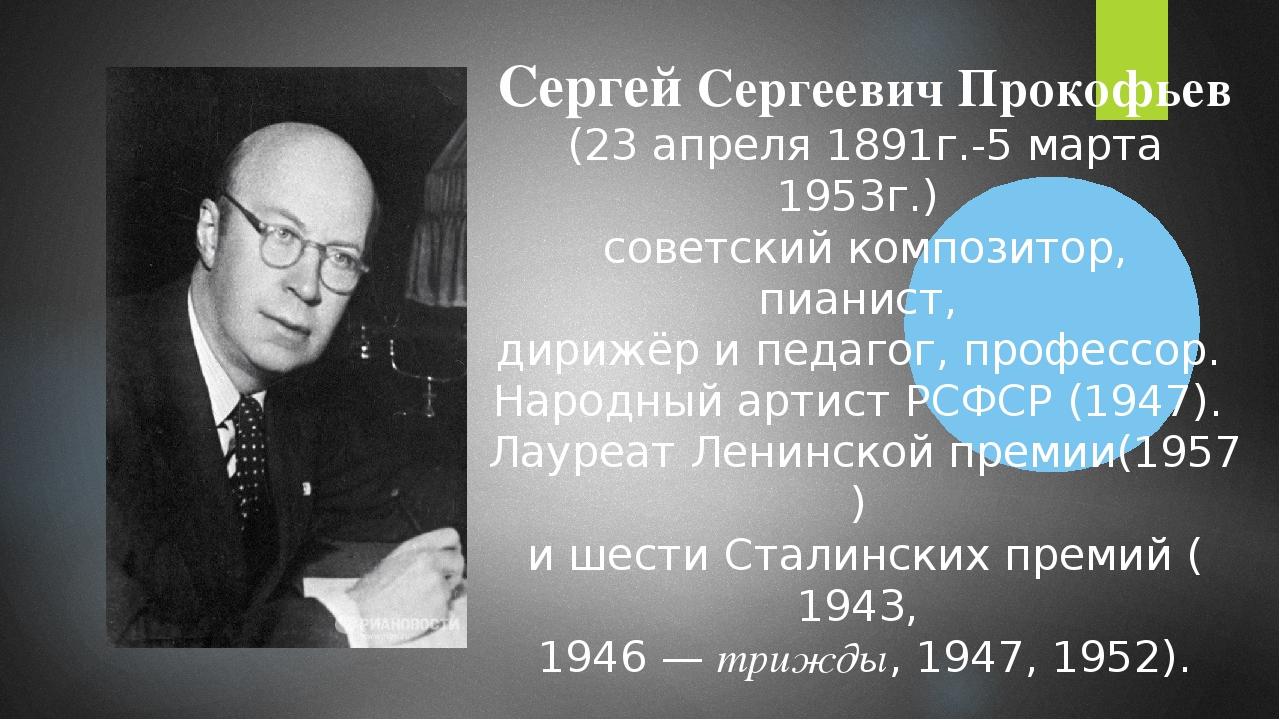 биография прокофьева с картинками находится