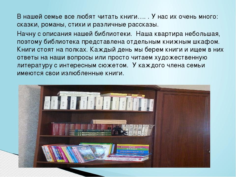 В нашей семье все любят читать книги…. . У нас их очень много: сказки, романы...