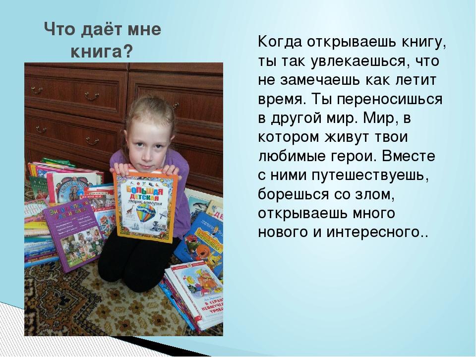 Что даёт мне книга? Когда открываешь книгу, ты так увлекаешься, что не замеча...