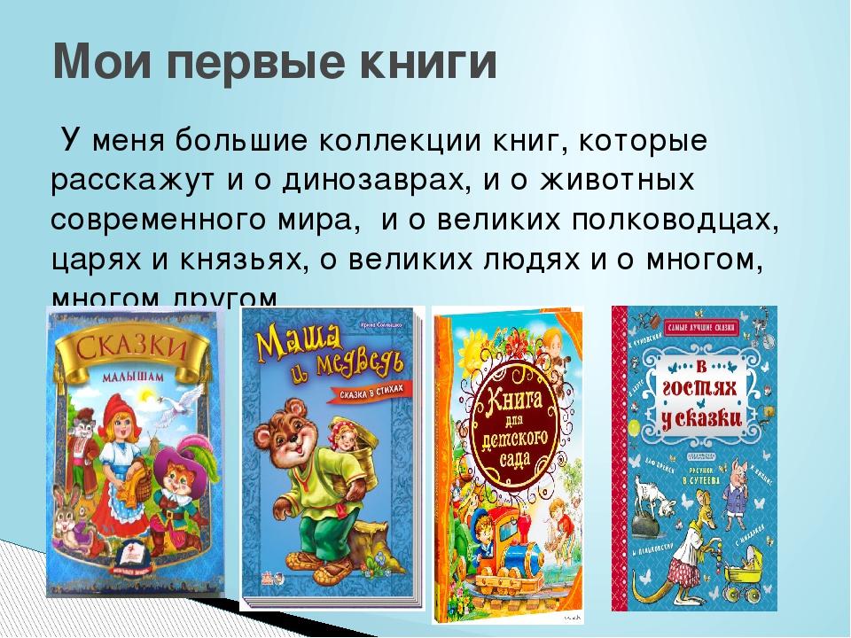 У меня большие коллекции книг, которые расскажут и о динозаврах, и о животны...