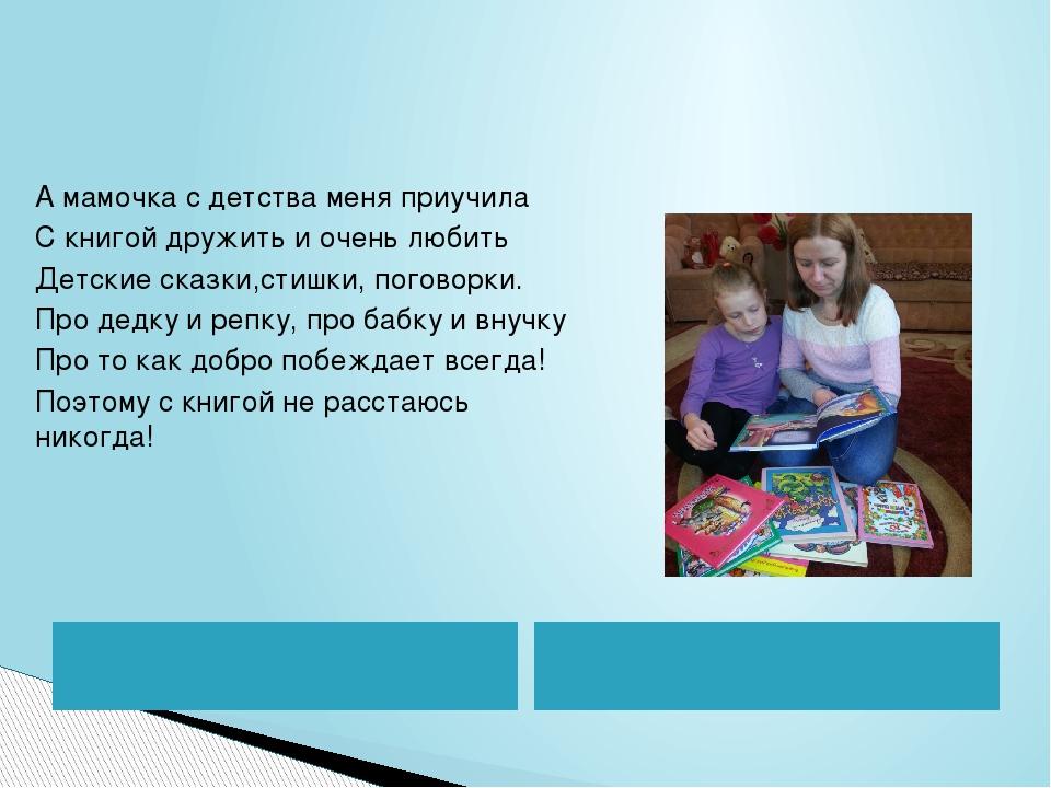 А мамочка с детства меня приучила С книгой дружить и очень любить Детские ск...