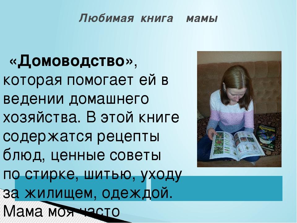 Любимая книга мамы  «Домоводство», которая помогает ей в ведении домашнего...
